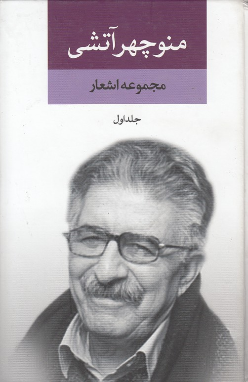 مجموعه-اشعار-منوچهر-آتشي-2-جلدي-(نگاه)-رقعي-سلفون