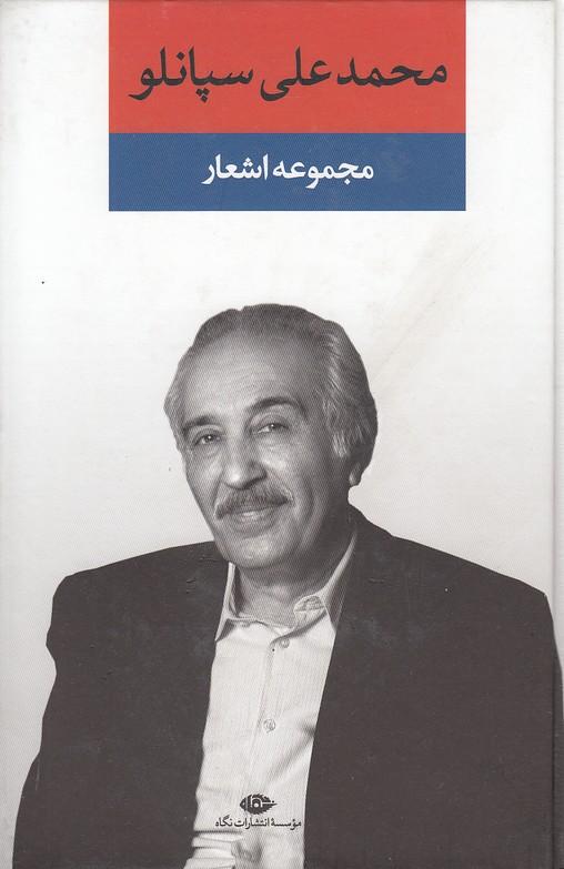 مجموعه-اشعار-محمدعلي-سپانلو-(نگاه)-رقعي-سلفون