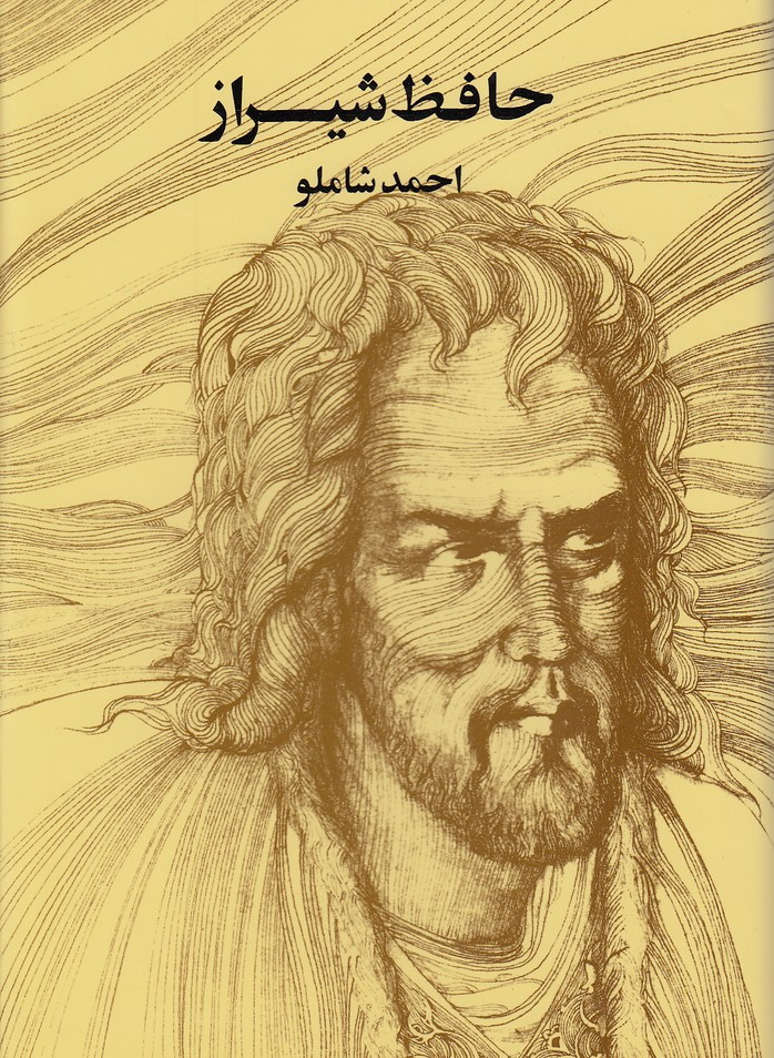 حافظ-شيراز-(مرواريد)-رقعي-سلفون