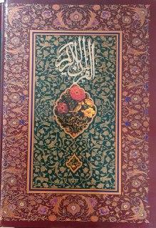 قرآن-(گويا)-نيريزي-رحلي-قابدار-آقاميري-بدون-ترجمه