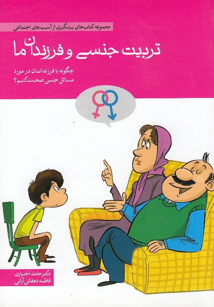 تربيت-جنسي-و-فرزندان-ما-(مهرسا)-1-8-شوميز