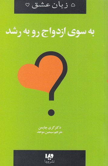 زبان-عشق-11--به-سوي-ازدواج-رو-به-رشد-(ويدا)-رقعي-شوميز