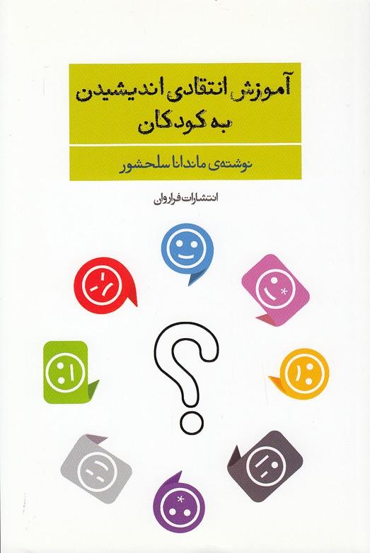 آموزش-انتقادي-انديشيدن-به-كودكان-(فراروان)-رقعي-شوميز