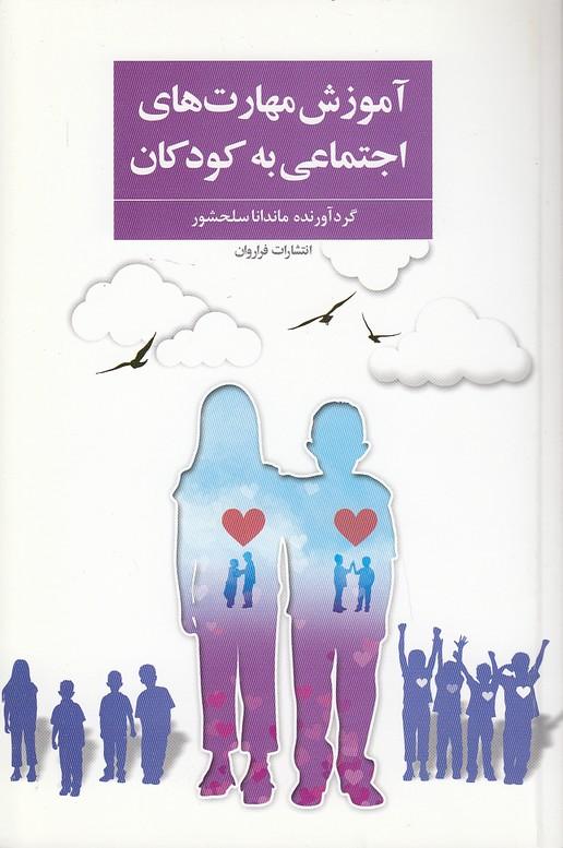 آموزش-مهارت-هاي-اجتماعي-به-كودكان-(فراروان)-رقعي-شوميز