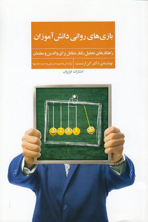 بازي-هاي-رواني-دانش-آموزان-(فراروان)-رقعي-شوميز