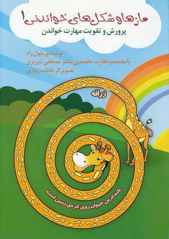 مازهاوشكل-هاي-خواندني1-پرورش-وتقويت-مهارت-خواندن(آواي-هانا)وزيري-شوميز