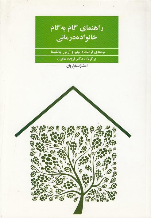 راهنماي-گام-به-گام-خانواده-درماني(فراروان)وزيري-شوميز