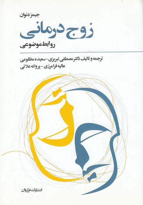 زوج-درماني-روابط-موضوعي(فراروان)وزيري-شوميز