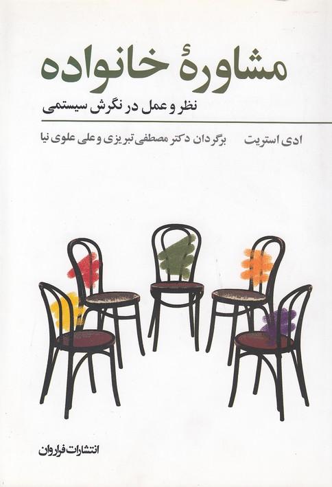 مشاوره-خانواده(فراروان)وزيري-شوميز