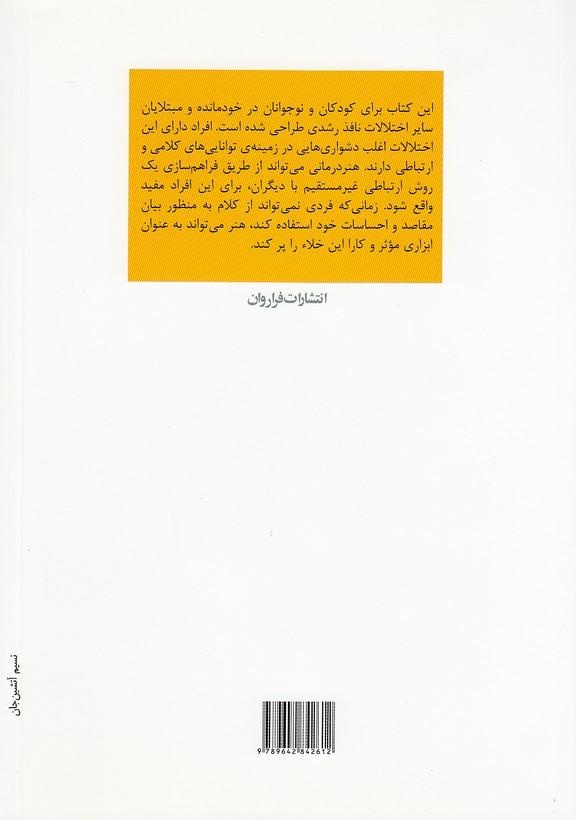 هنردرماني-براي-كودكان-ونوجوانان-درخودمانده(فراروان)وزيري-شوميز