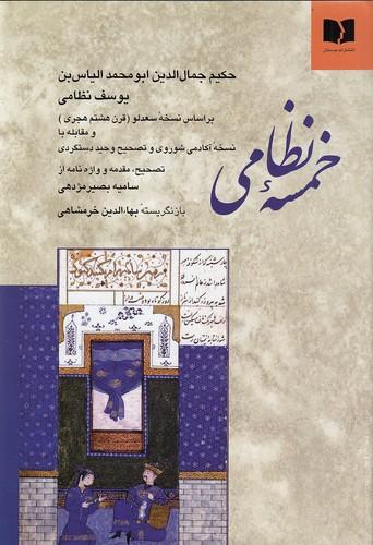 خمسه-نظامي-(دوستان)-وزيري-سلفون-خرمشاهي