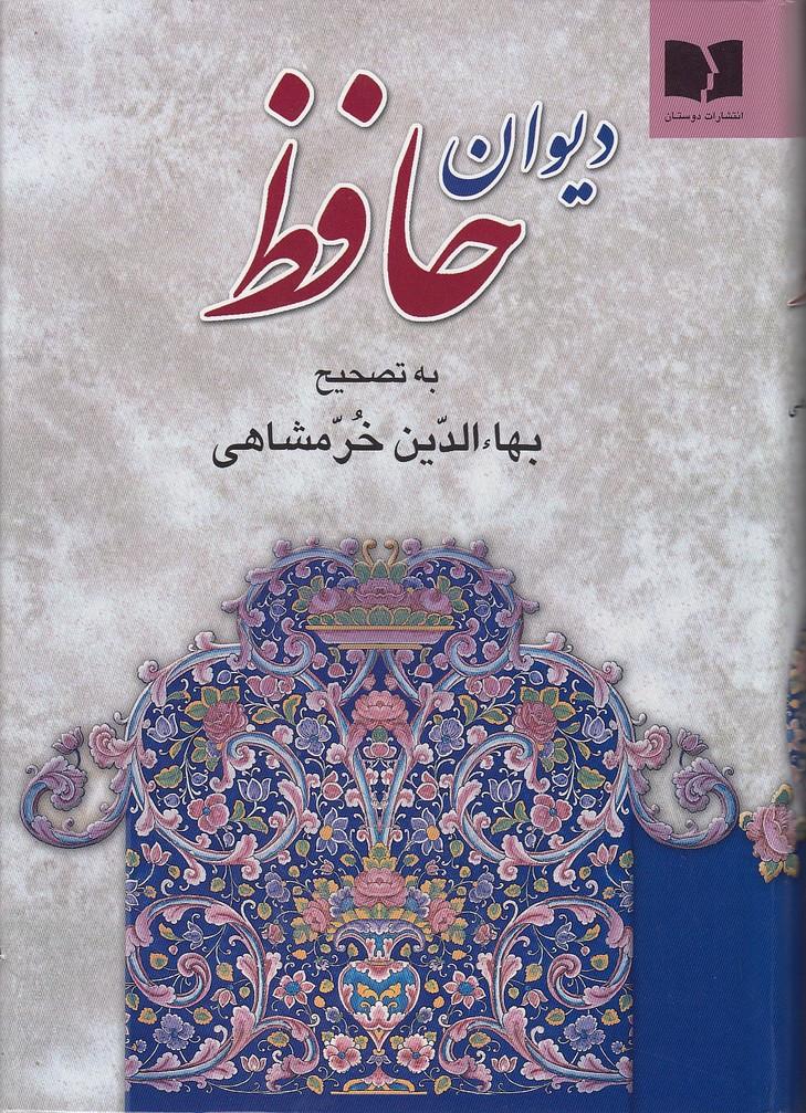 ديوان-حافظ(دوستان)وزيري-سلفون-خرمشاهي-كشف-الابيات