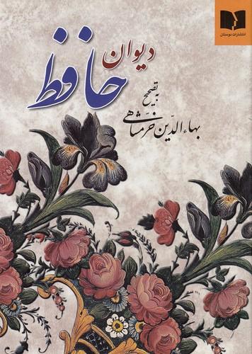 ديوان-حافظ-بدون-كشف-الابيات-(دوستان)-وزيري-سلفون