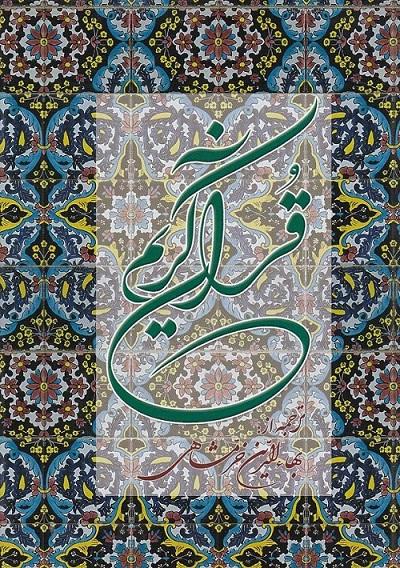 قرآن-(دوستان)-عثمان-طه-رحلي-خرمشاهي-ترجمه-مقابل-با-تفسير