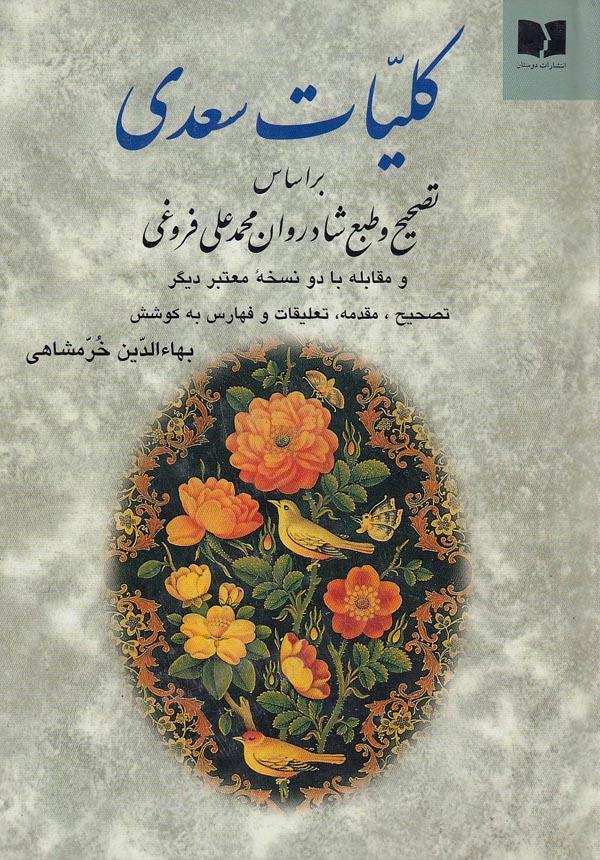 كليات-سعدي(دوستان)وزيري-سلفون-خرمشاهي