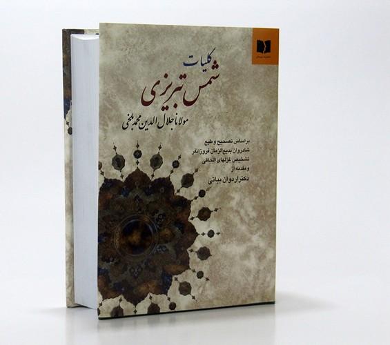 كليات-شمس-تبريزي(دوستان)وزيري-سلفون