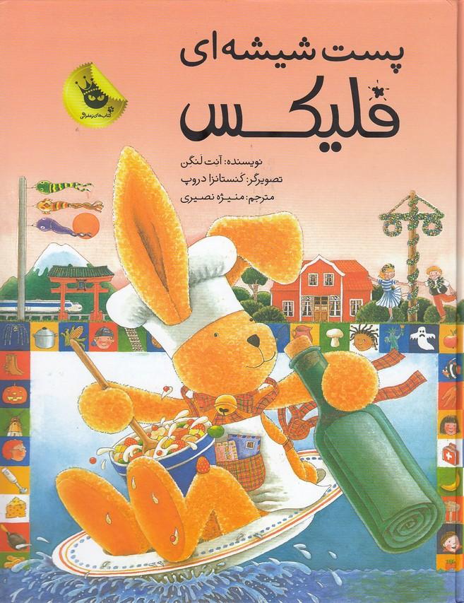 قصه-هاي-فليكس15-پست-شيشه-اي-فليكس(زعفران)رحلي-سلفون