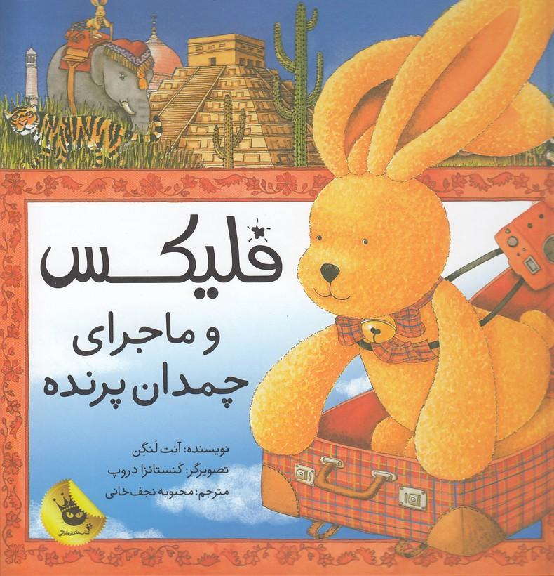 قصه-هاي-فليكس-04--فليكس-و-ماجراي-چمدان-پرنده-(زعفران)-خشتي-سلفون
