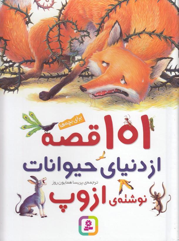 101-قصه-از-دنياي-حيوانات-(بنفشه)-رحلي-سلفون