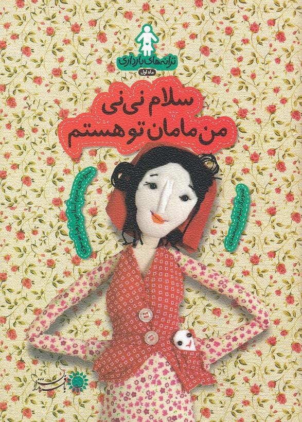 ترانه-هاي-بارداري9جلدي(بافرزندان)وزيري-شوميز