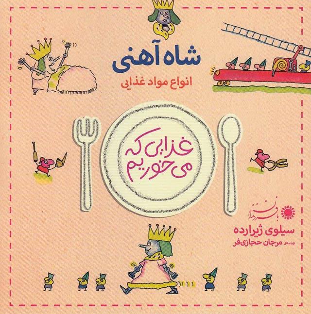 غذايي-كه-مي-خوريم-2-جلدي-(بافرزندان)-نيم-خشتي-شوميز