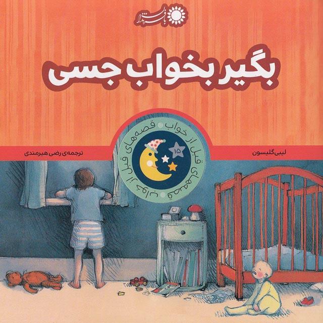 قصه-هاي-قبل-ازخواب17جلدي(بافرزندان)خشتي-شوميز