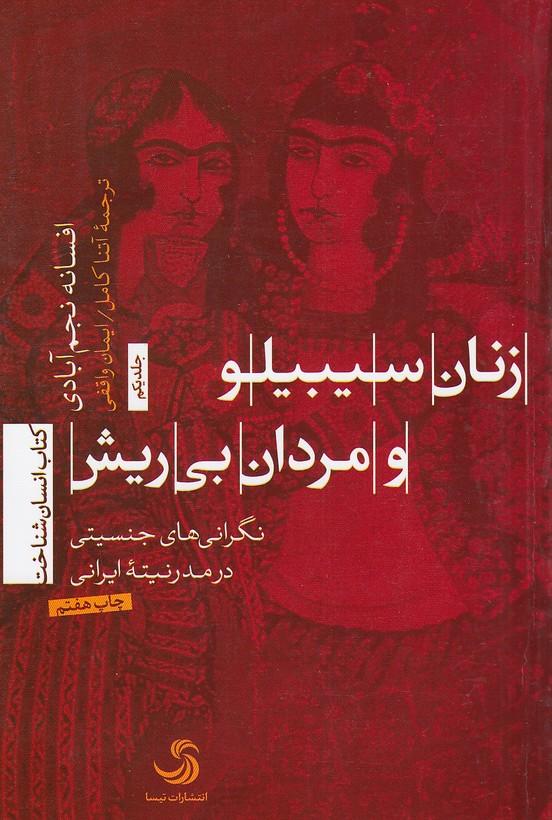 زنان-سيبيلو-و-مردان-بي-ريش-(تيسا)-رقعي-شوميز