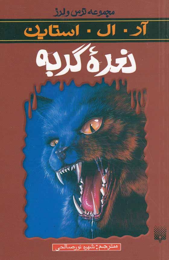 مجموعه-ترس-ولرز-نعره-گربه(پيدايش)رقعي-شوميز