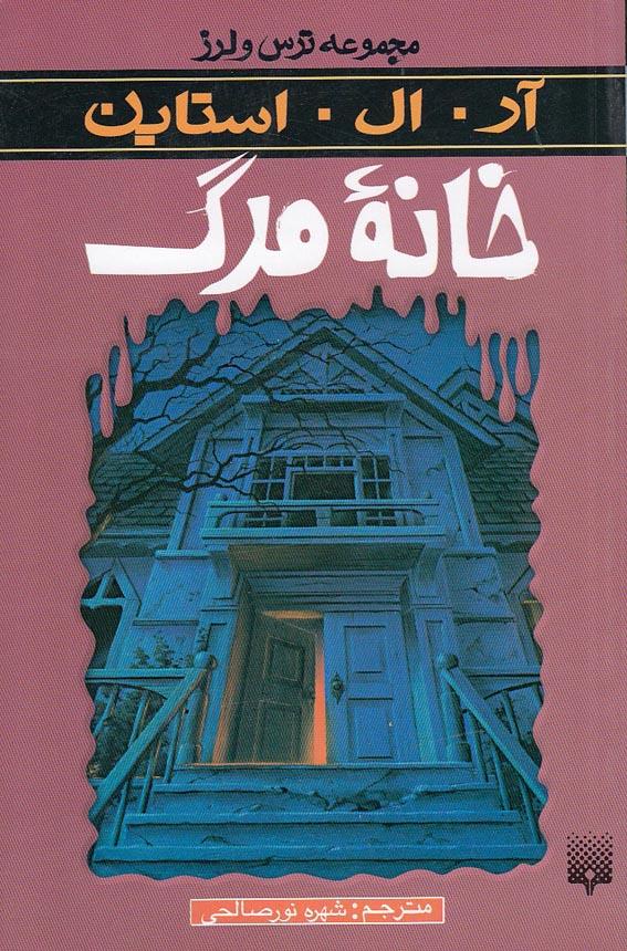مجموعه-ترس-ولرز-خانه-مرگ(پيدايش)رقعي-شوميز