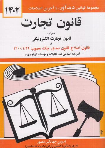 قانون-تجارت(ديدار)1-8-شوميز98