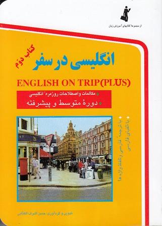 انگليسي-درسفركتاب-دوم(استاندارد)1-8-شوميز