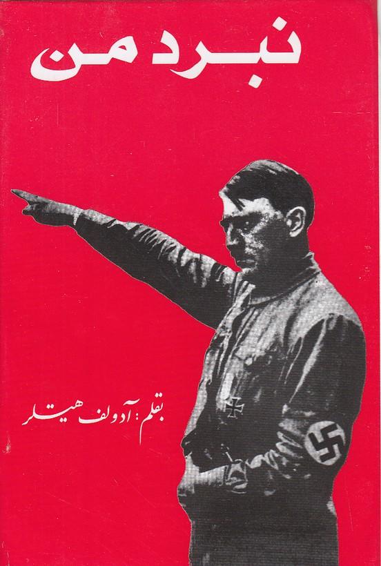 نبرد-من-(دنياي-كتاب)-1-8-سلفون
