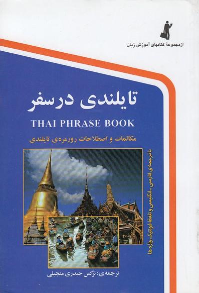 تايلندي-درسفر(استاندارد)1-8-شوميز