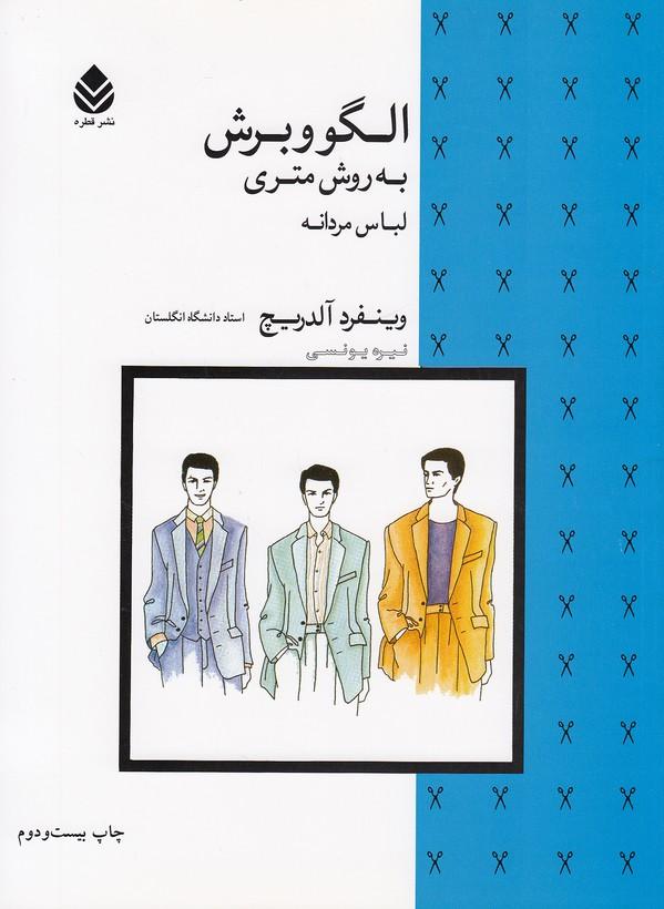 الگووبرش-به-روش-متري-لباس-مردانه(قطره)رحلي-شوميز