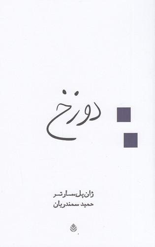 دوزخ(قطره)رقعي-شوميز