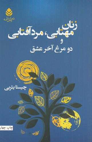 زنان-مهتابي،مردآفتابي-ودو-مرغ-آخرعشق(قطره)رقعي-شوميز