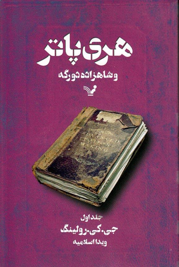 هري-پاتروشاهزاده-دورگه-جلداول(تنديس)رقعي-شوميز