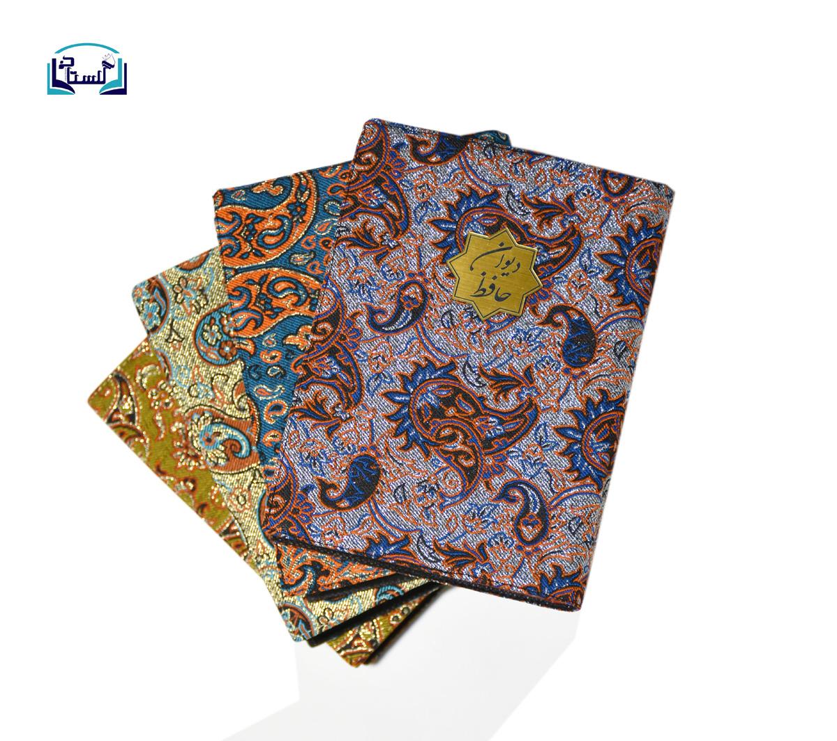 ديوان-حافظ-بافال(گلستانه)1-8ترمه-باcd