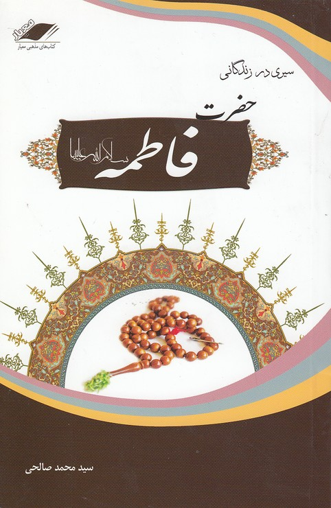 سيري-درزندگاني-حضرت-فاطمه(معيار)رقعي-شوميز