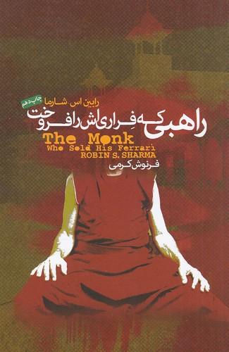 راهبي-كه-فراري-اش-را-فروخت-(پندارتابان)-رقعي-شوميز