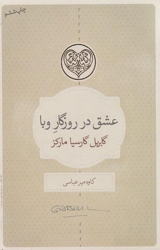 عشق-در-روزگار-وبا-(كتاب-سراي-نيك)-رقعي-شوميز