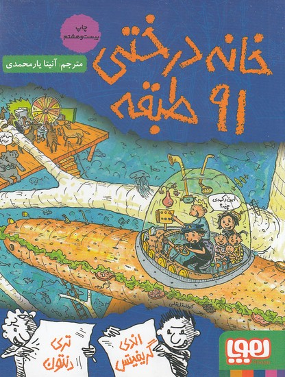 خانه-درختي-91طبقه-(هوپا)-رقعي-شوميز