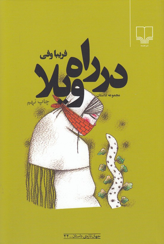 در-راه-ويلا-(چشمه)-رقعي-شوميز