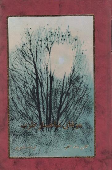 مرغان-شاخسارطرب(ليوسا)رقعي-سلفون