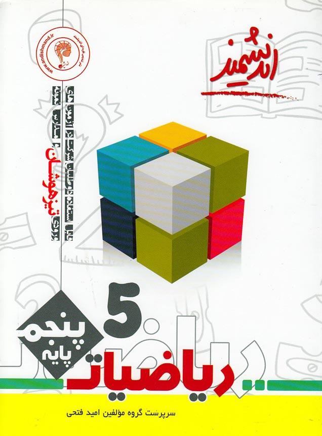 انديشمند-رياضيات-پنجم-دبستان-تيزهوشان