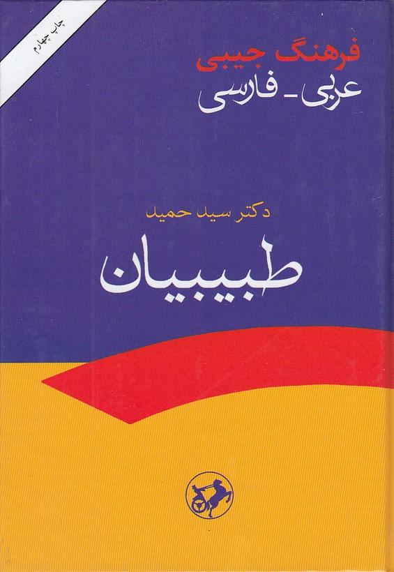 فرهنگ-جيبي-عربي---فارسي-(اميركبير)-1-8-سلفون