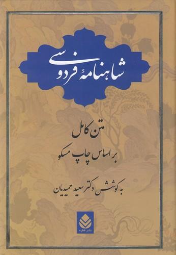 شاهنامه-فردوسي(قطره)وزيري-سلفون