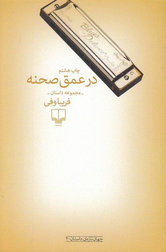 در-عمق-صحنه-(چشمه)-رقعي-شوميز