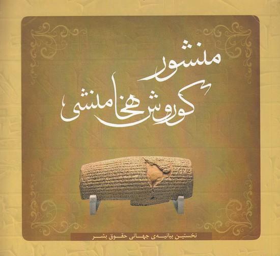 منشوركوروش-هخامنشي(تخت-جمشيد)نيم-خشتي-شوميز