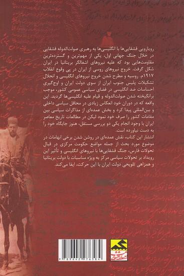 نبرد-قشقايي-ها-با-انگليسي-ها-(قشقايي)-رقعي-شوميز